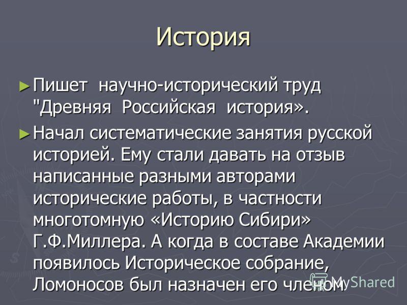История Пишет научно-исторический труд