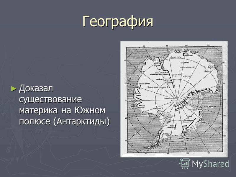 География Доказал существование материка на Южном полюсе (Антарктиды) Доказал существование материка на Южном полюсе (Антарктиды)