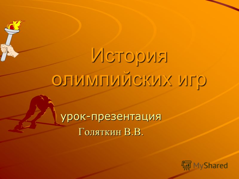 История олимпийских игр урок-презентация Голяткин В.В.