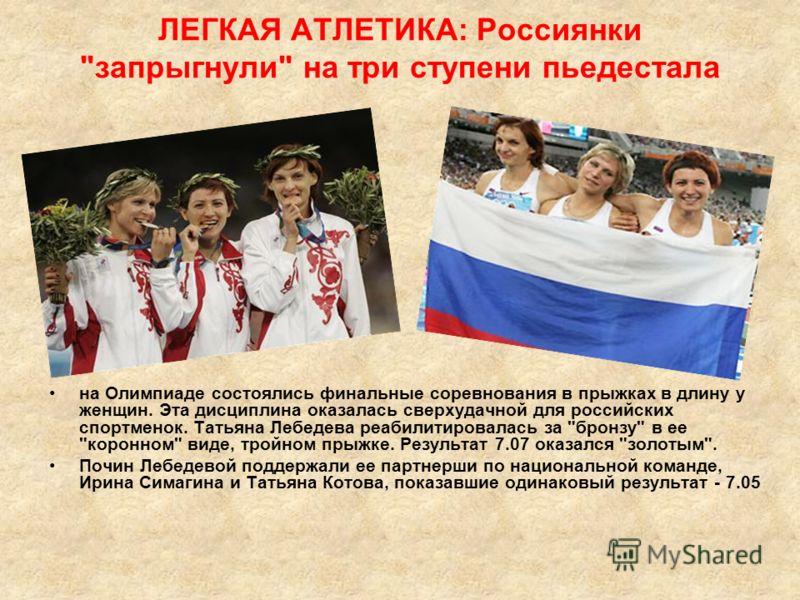 ЛЕГКАЯ АТЛЕТИКА: Россиянки