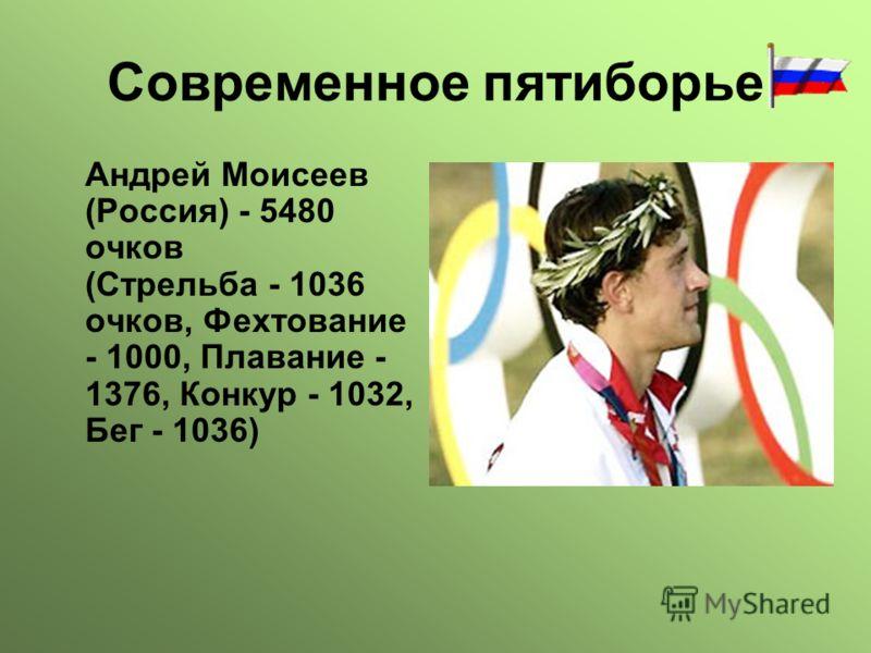 Современное пятиборье Андрей Моисеев (Россия) - 5480 очков (Стрельба - 1036 очков, Фехтование - 1000, Плавание - 1376, Конкур - 1032, Бег - 1036)