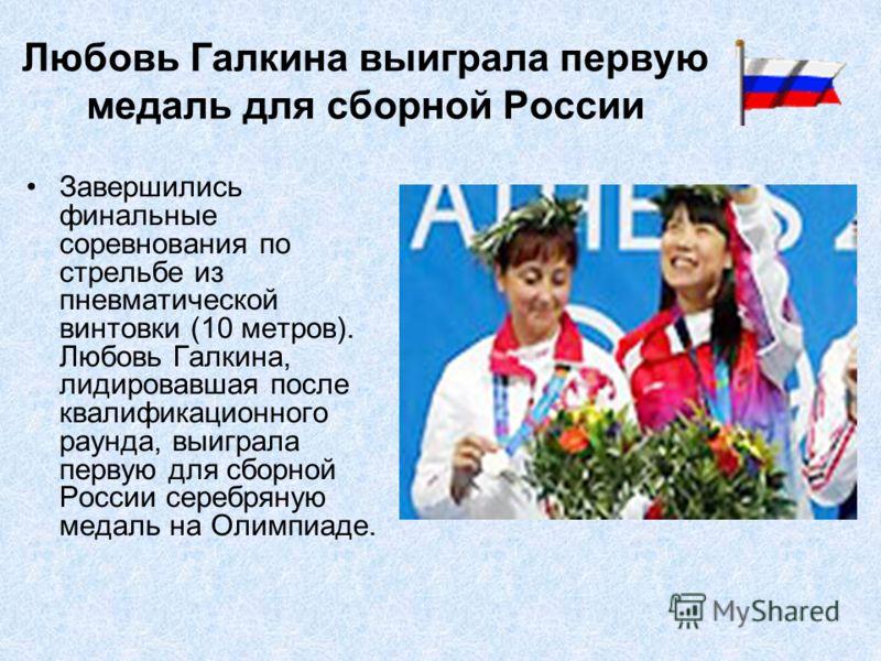 Любовь Галкина выиграла первую медаль для сборной России Завершились финальные соревнования по стрельбе из пневматической винтовки (10 метров). Любовь Галкина, лидировавшая после квалификационного раунда, выиграла первую для сборной России серебряную