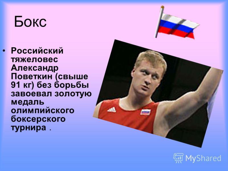 Бокс Российский тяжеловес Александр Поветкин (свыше 91 кг) без борьбы завоевал золотую медаль олимпийского боксерского турнира.