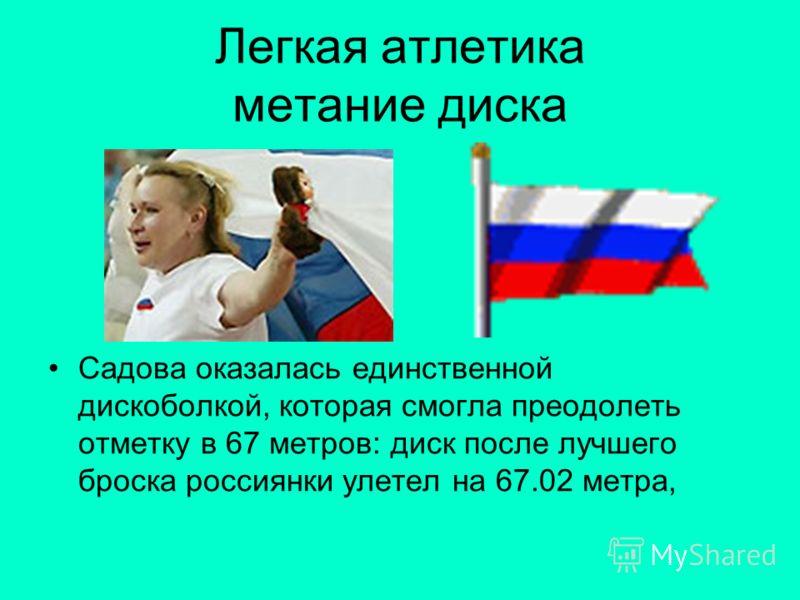 Легкая атлетика метание диска Садова оказалась единственной дискоболкой, которая смогла преодолеть отметку в 67 метров: диск после лучшего броска россиянки улетел на 67.02 метра,