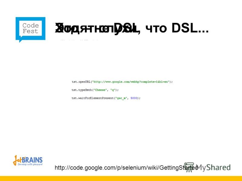 Ходят слухи, что DSL... http://code.google.com/p/selenium/wiki/GettingStarted Это – не DSL