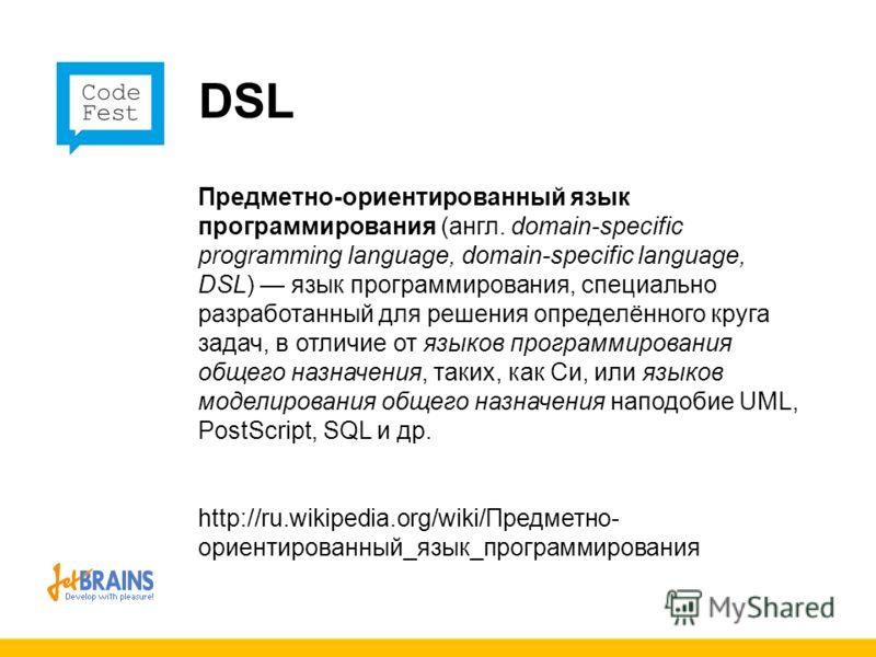 DSL Предметно-ориентированный язык программирования (англ. domain-specific programming language, domain-specific language, DSL) язык программирования, специально разработанный для решения определённого круга задач, в отличие от языков программировани