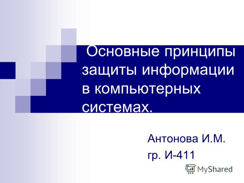 Основные принципы защиты информации в компьютерных системах. Антонова И.М. гр. И-411