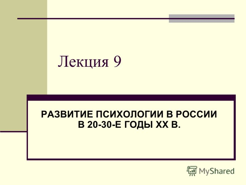 Презентация на тему Лекция РАЗВИТИЕ ПСИХОЛОГИИ В РОССИИ В Е  1 Лекция 9 РАЗВИТИЕ ПСИХОЛОГИИ