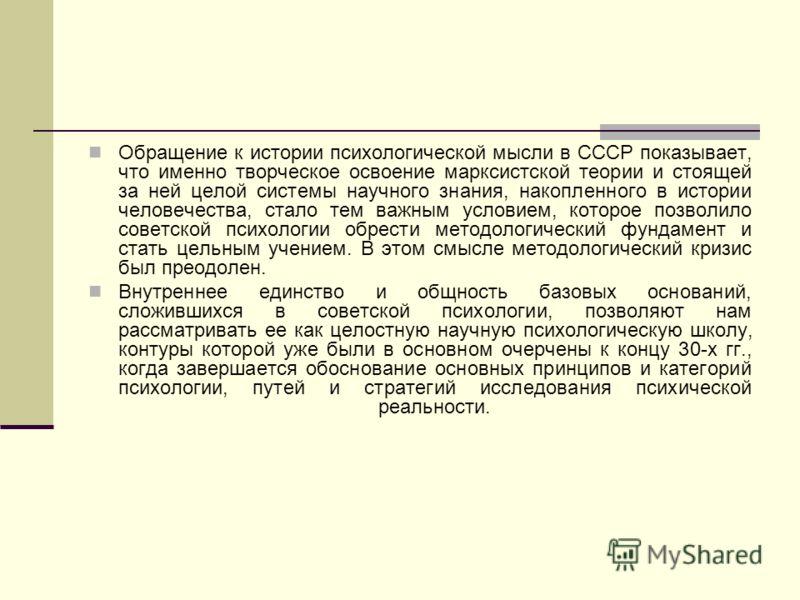 Обращение к истории психологической мысли в СССР показывает, что именно творческое освоение марксистской теории и стоящей за ней целой системы научного знания, накопленного в истории человечества, стало тем важным условием, которое позволило советско