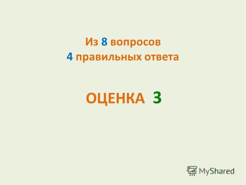 Из 8 вопросов 4 правильных ответа ОЦЕНКА 3