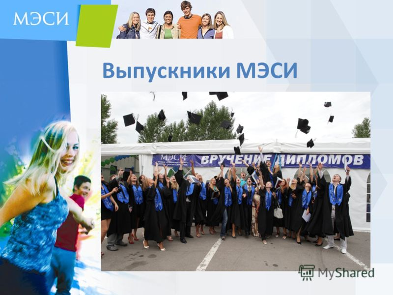 Выпускники МЭСИ