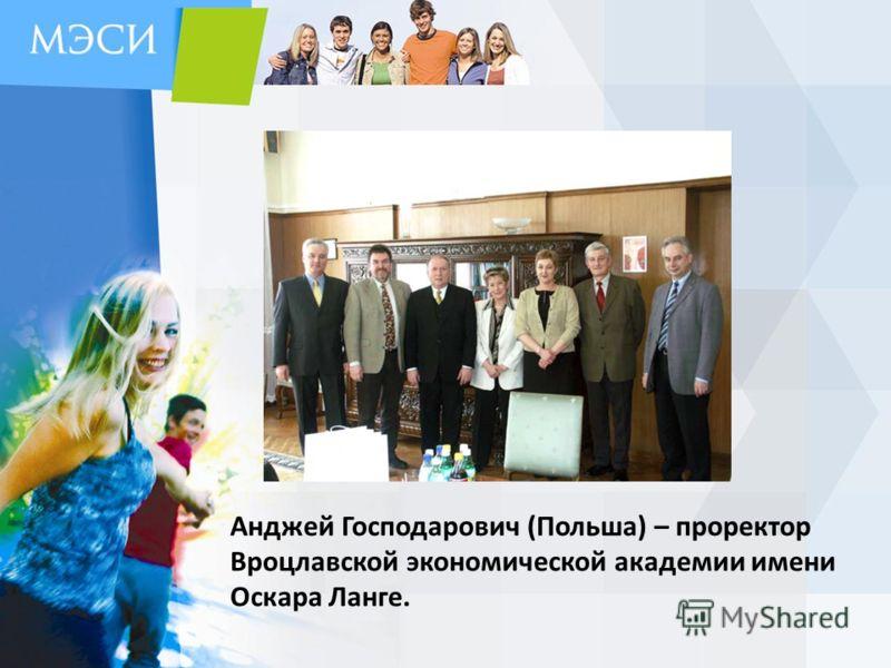 Анджей Господарович (Польша) – проректор Вроцлавской экономической академии имени Оскара Ланге.