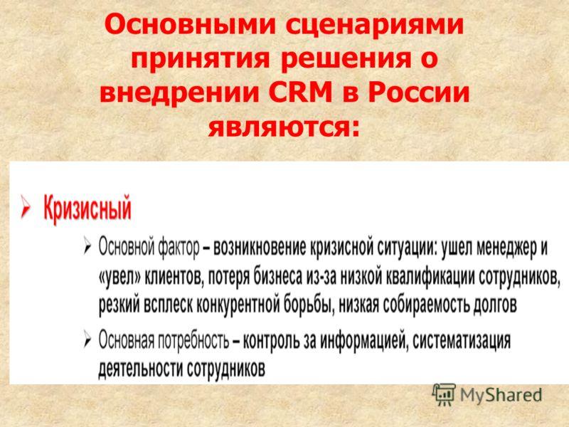 Основными сценариями принятия решения о внедрении CRM в России являются: