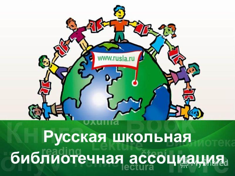 Русская школьная библиотечная ассоциация