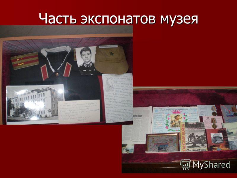 Часть экспонатов музея