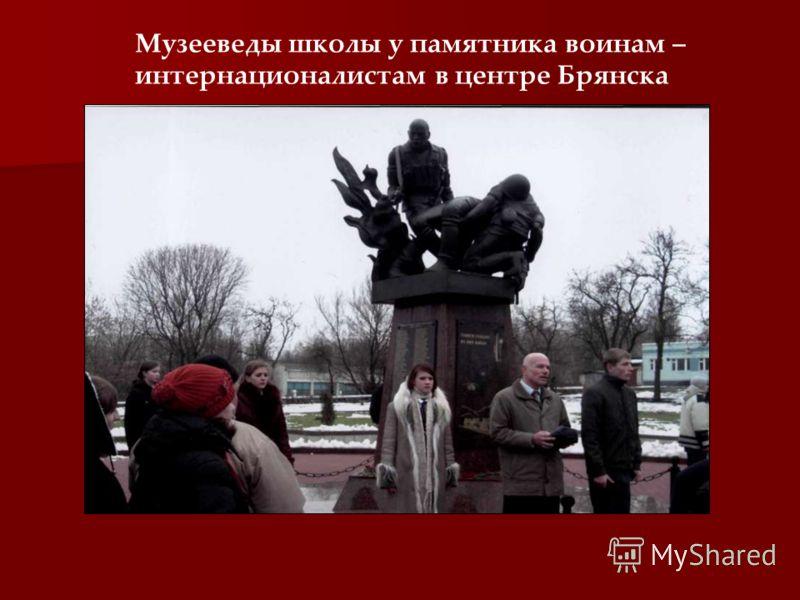 Музееведы школы у памятника воинам – интернационалистам в центре Брянска
