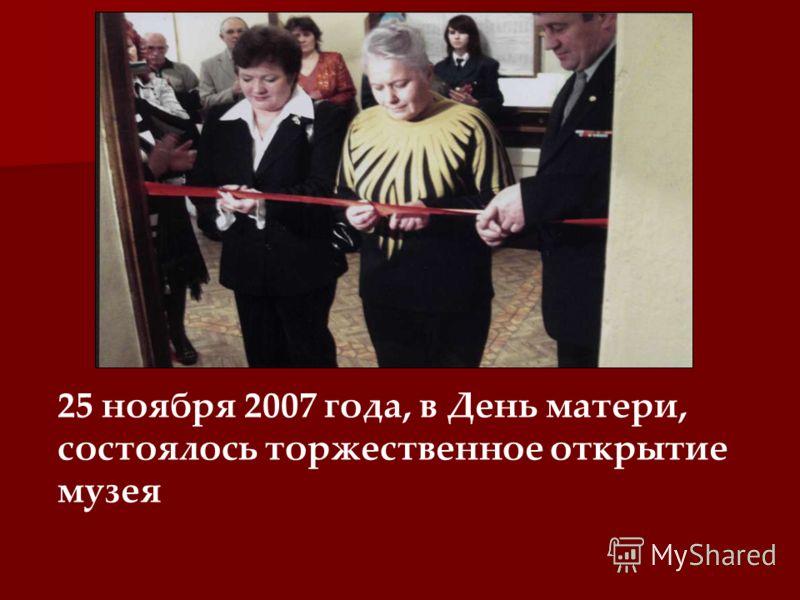 25 ноября 2007 года, в День матери, состоялось торжественное открытие музея