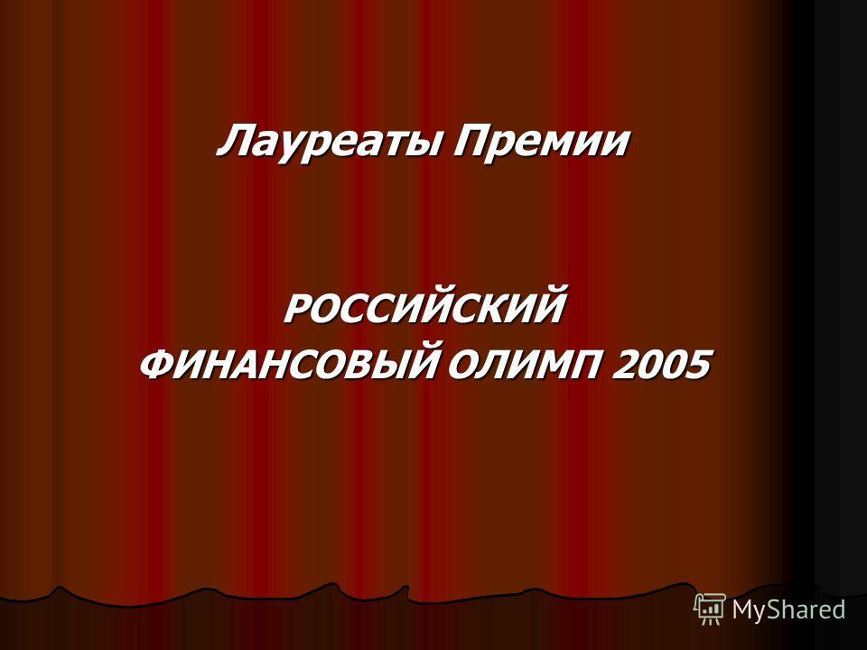 Лауреаты Премии РОССИЙСКИЙ ФИНАНСОВЫЙ ОЛИМП 2005