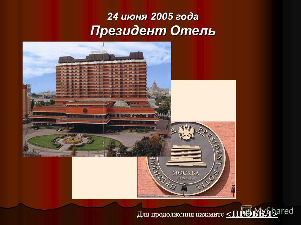 24 июня 2005 года Президент Отель Для продолжения нажмите