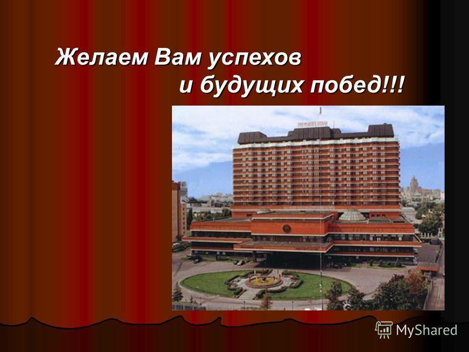 Желаем Вам успехов и будущих побед!!! и будущих побед!!!
