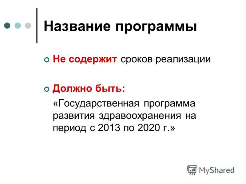 Название программы Не содержит сроков реализации Должно быть: «Государственная программа развития здравоохранения на период с 2013 по 2020 г.»