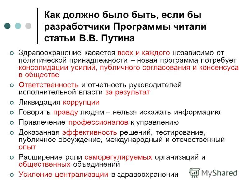 Как должно было быть, если бы разработчики Программы читали статьи В.В. Путина Здравоохранение касается всех и каждого независимо от политической принадлежности – новая программа потребует консолидации усилий, публичного согласования и консенсуса в о