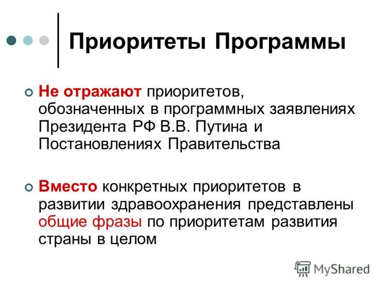 Приоритеты Программы Не отражают приоритетов, обозначенных в программных заявлениях Президента РФ В.В. Путина и Постановлениях Правительства Вместо конкретных приоритетов в развитии здравоохранения представлены общие фразы по приоритетам развития стр