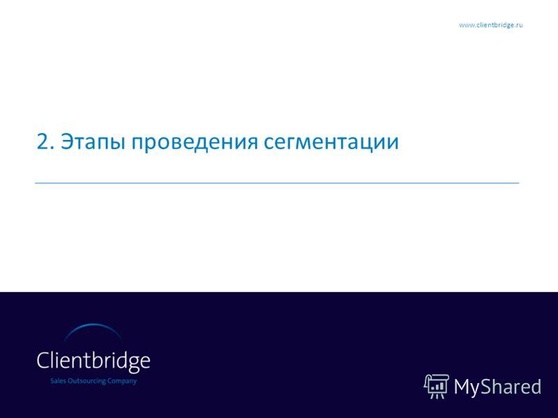 2. Этапы проведения сегментации www.clientbridge.ru