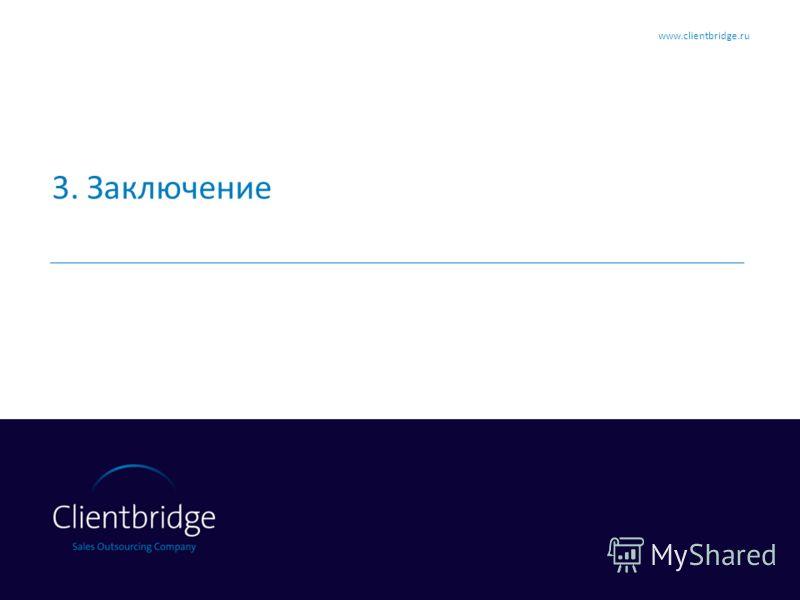 3. Заключение www.clientbridge.ru