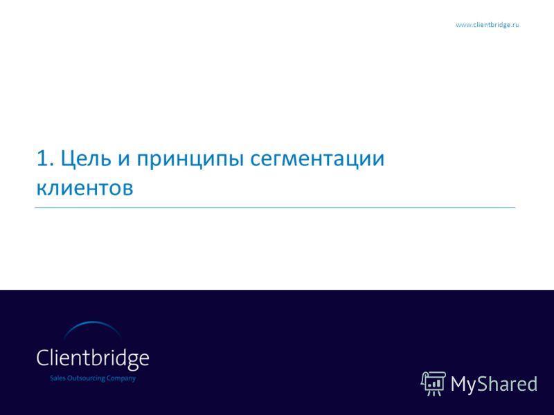 1. Цель и принципы сегментации клиентов www.clientbridge.ru
