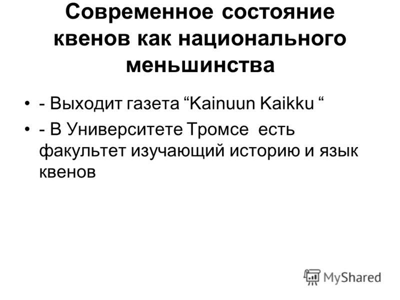 Современное состояние квенов как национального меньшинства - Выходит газета Kainuun Kaikku - В Университете Тромсе есть факультет изучающий историю и язык квенов