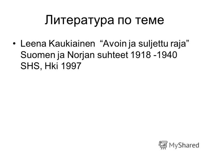 Литература по теме Leena Kaukiainen Avoin ja suljettu raja Suomen ja Norjan suhteet 1918 -1940 SHS, Hki 1997