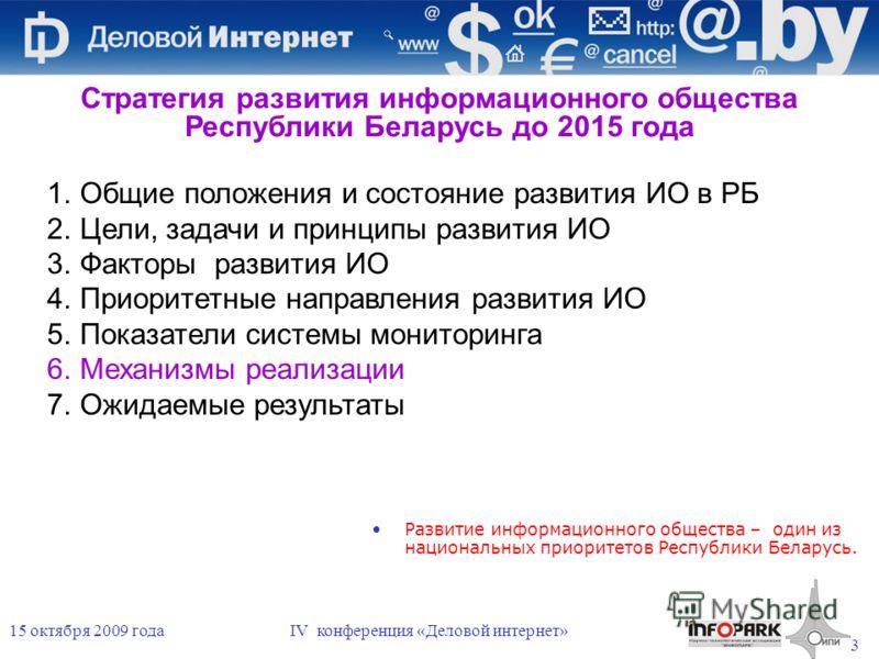 3 15 октября 2009 годаIV конференция «Деловой интернет» 1. Общие положения и состояние развития ИО в РБ 2. Цели, задачи и принципы развития ИО 3. Факторы развития ИО 4. Приоритетные направления развития ИО 5. Показатели системы мониторинга 6. Механиз