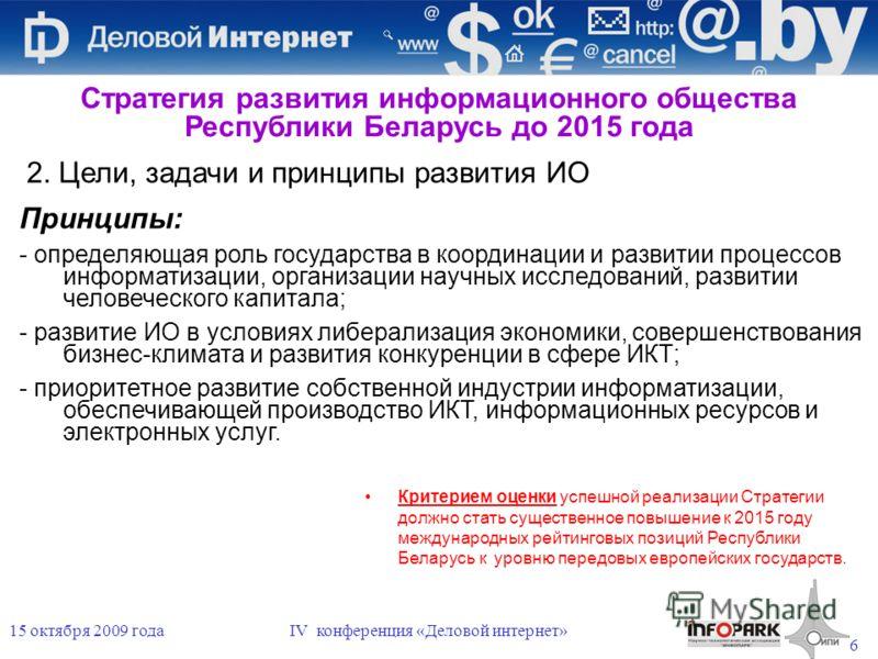 6 15 октября 2009 годаIV конференция «Деловой интернет» 2. Цели, задачи и принципы развития ИО Принципы: - определяющая роль государства в координации и развитии процессов информатизации, организации научных исследований, развитии человеческого капит