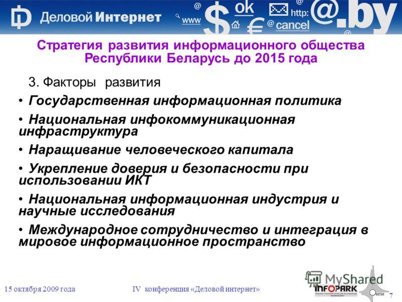 7 15 октября 2009 годаIV конференция «Деловой интернет» 3. Факторы развития Государственная информационная политика Национальная инфокоммуникационная инфраструктура Наращивание человеческого капитала Укрепление доверия и безопасности при использовани