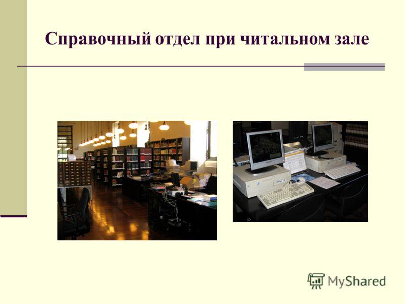 Справочный отдел при читальном зале