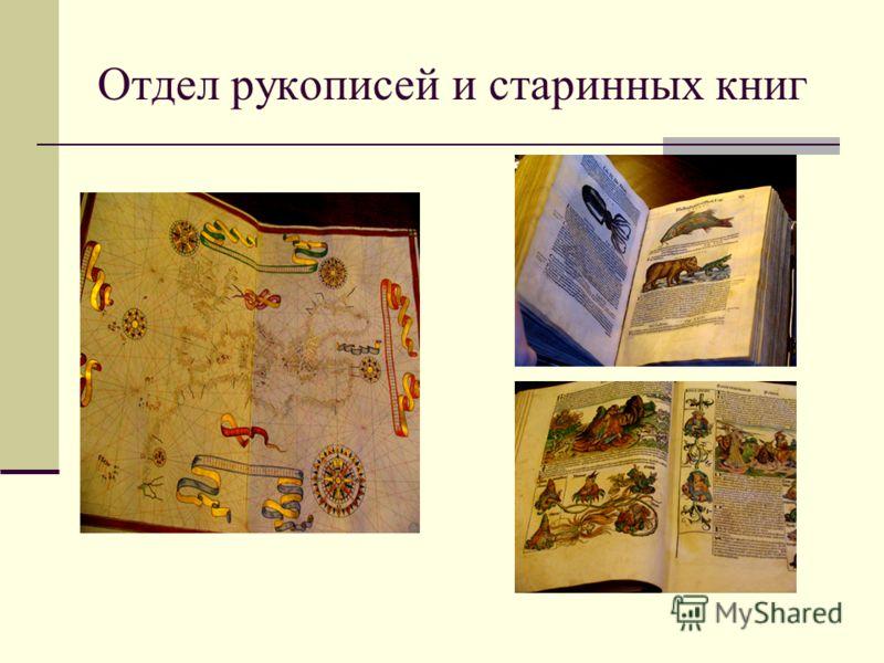 Отдел рукописей и старинных книг