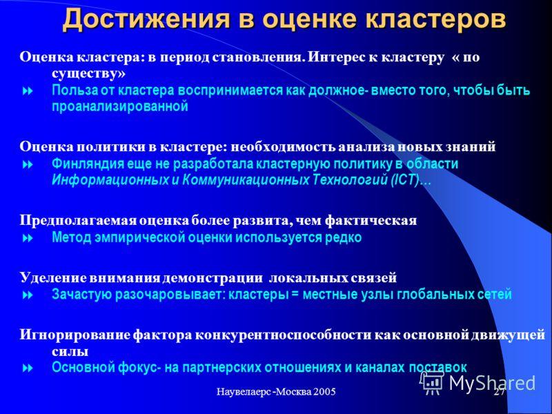 Наувелаерс -Москва 200526 Понятие «успешный кластер» может быть разным Мега-кластеры: « Конкурентноспособность » Местные «Сети»: « Концентрация » Основанные на знании: «Инновации»