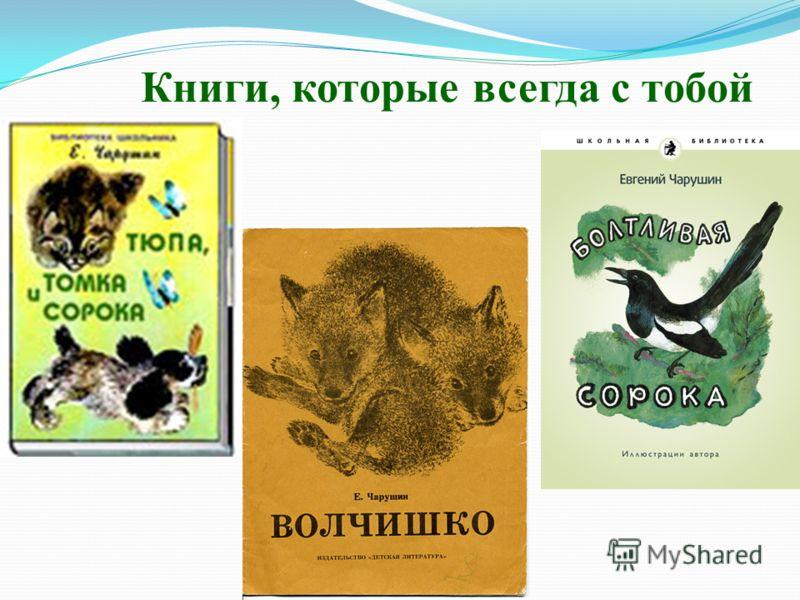 Книги, которые всегда с тобой