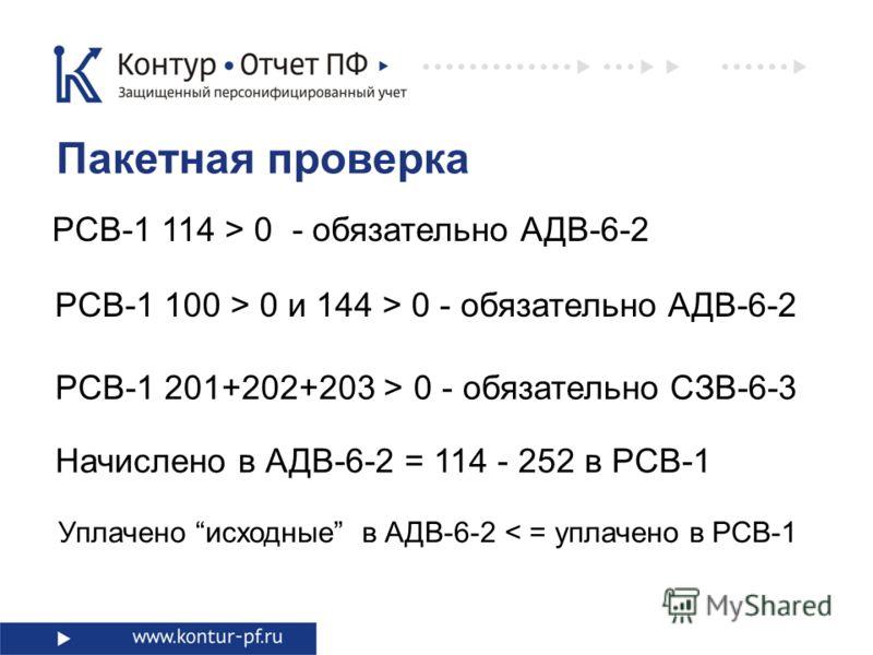 Пакетная проверка Начислено в АДВ-6-2 = 114 - 252 в РСВ-1 Уплачено исходные в АДВ-6-2 < = уплачено в РСВ-1 РСВ-1 114 > 0 - обязательно АДВ-6-2 РСВ-1 100 > 0 и 144 > 0 - обязательно АДВ-6-2 РСВ-1 201+202+203 > 0 - обязательно СЗВ-6-3