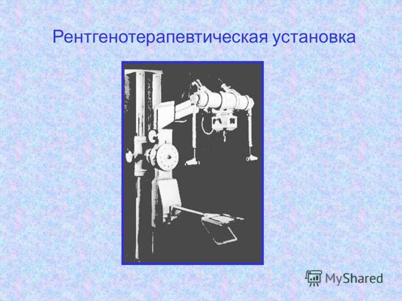 Рентгенотерапевтическая установка