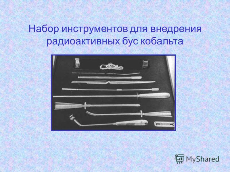 Набор инструментов для внедрения радиоактивных бус кобальта
