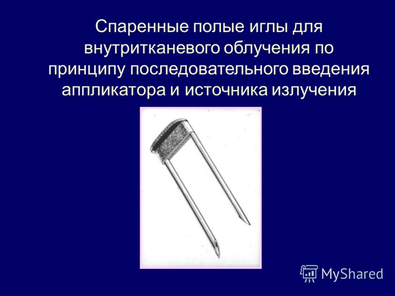Спаренные полые иглы для внутритканевого облучения по принципу последовательного введения аппликатора и источника излучения