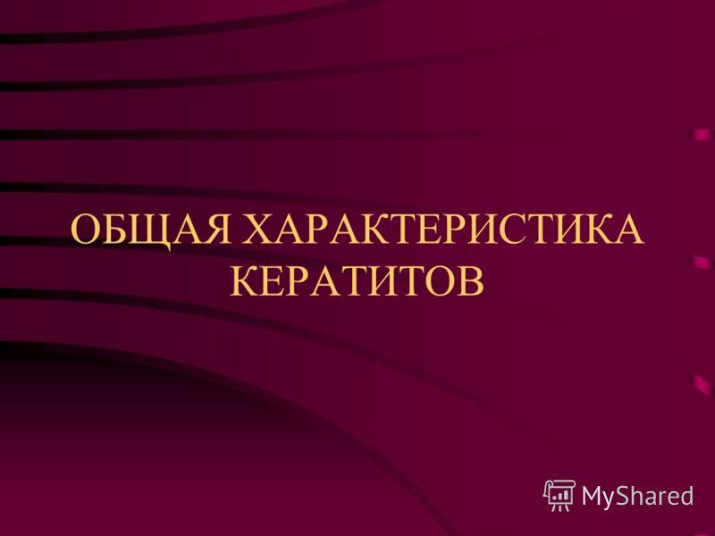 ОБЩАЯ ХАРАКТЕРИСТИКА КЕРАТИТОВ