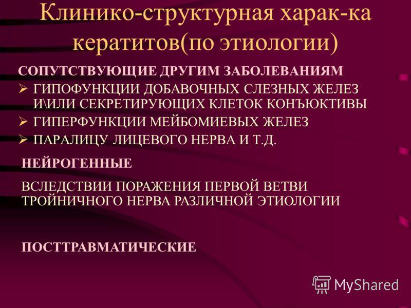 Клинико-структурная харак-ка кератитов(по этиологии) СОПУТСТВУЮЩИЕ ДРУГИМ ЗАБОЛЕВАНИЯМ ГИПОФУНКЦИИ ДОБАВОЧНЫХ СЛЕЗНЫХ ЖЕЛЕЗ И\ИЛИ СЕКРЕТИРУЮЩИХ КЛЕТОК КОНЪЮКТИВЫ ГИПЕРФУНКЦИИ МЕЙБОМИЕВЫХ ЖЕЛЕЗ ПАРАЛИЦУ ЛИЦЕВОГО НЕРВА И Т.Д. НЕЙРОГЕННЫЕ ВСЛЕДСТВИИ ПОР