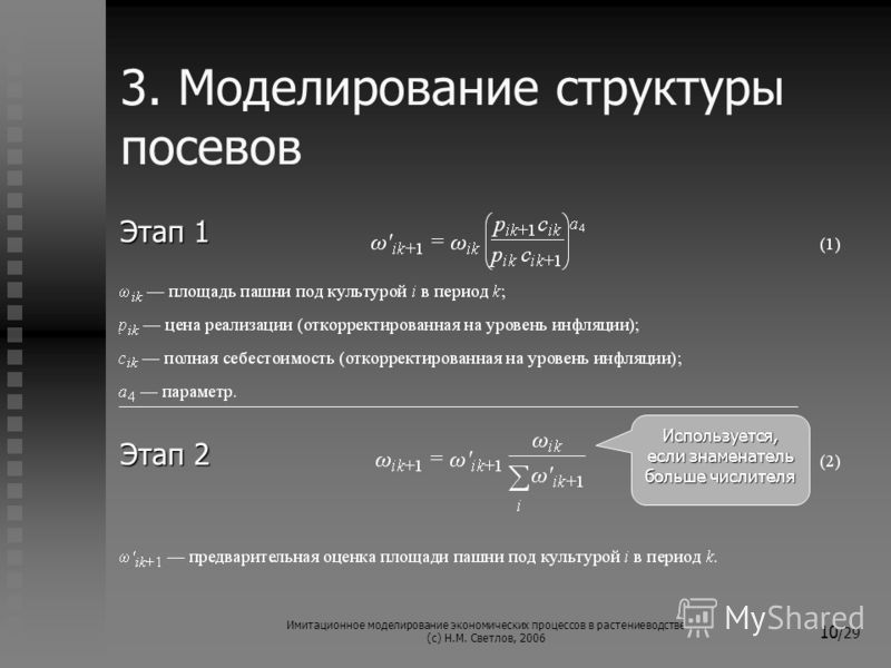 Имитационное моделирование экономических процессов в растениеводстве (с) Н.М. Светлов, 2006 10 /29 3. Моделирование структуры посевов Этап 1 Этап 2 Используется, если знаменатель больше числителя