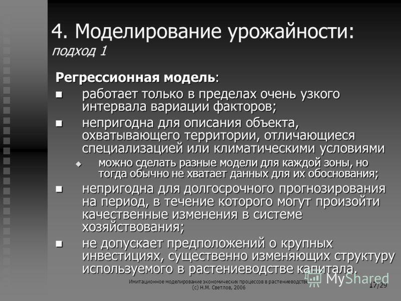 Имитационное моделирование экономических процессов в растениеводстве (с) Н.М. Светлов, 2006 17 /29 4. Моделирование урожайности: подход 1 Регрессионная модель: работает только в пределах очень узкого интервала вариации факторов; работает только в пре