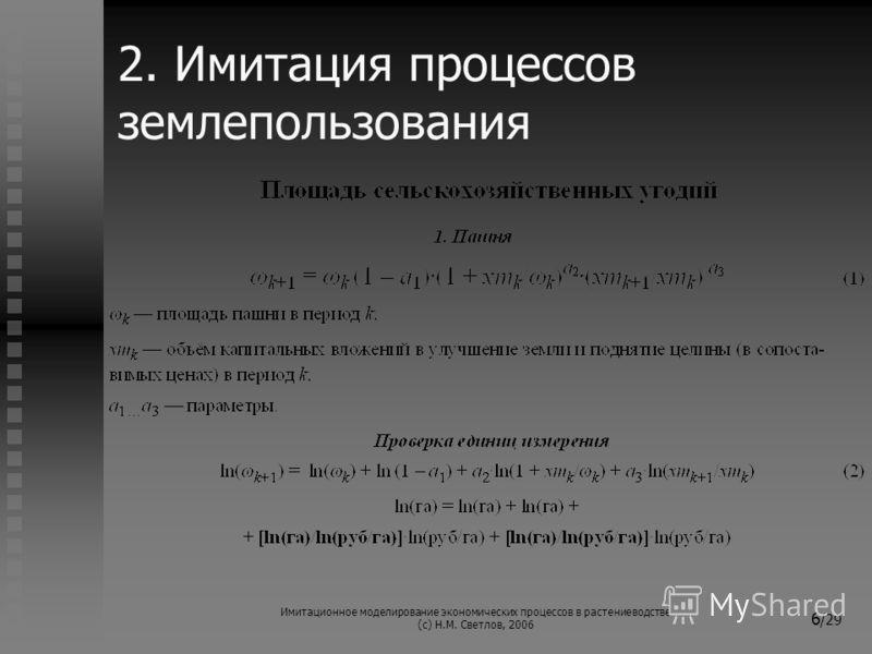 Имитационное моделирование экономических процессов в растениеводстве (с) Н.М. Светлов, 2006 6 /29 2. Имитация процессов землепользования