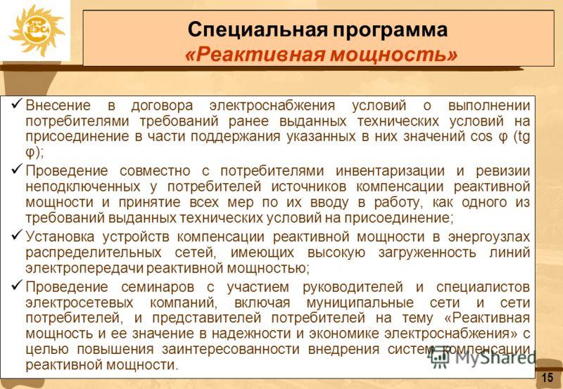 В соответствии с проектом постановления Правительства РФ «Об утверждении правил розничного рынка электроэнергии и мощности и порядка ограничения потребителей» должен быть разработан в 2006 г., утверждаемый МПЭ России: «Реактивная мощность» - требуетс