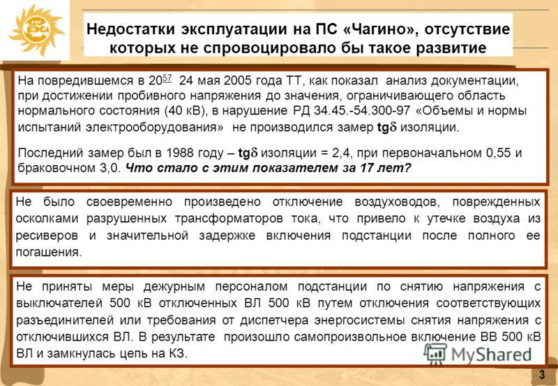 Этапы развития аварии Авария 25 мая 2005 г. - как произошло? Каскадное развитие аварии. Отключение генерирующего оборудования (автоматическое или ручное). Прекращено энергоснабжение конечных потребителей в Московской, Тульской и Калужской энергетичес